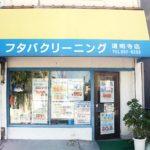 フタバクリーニング 道明寺店