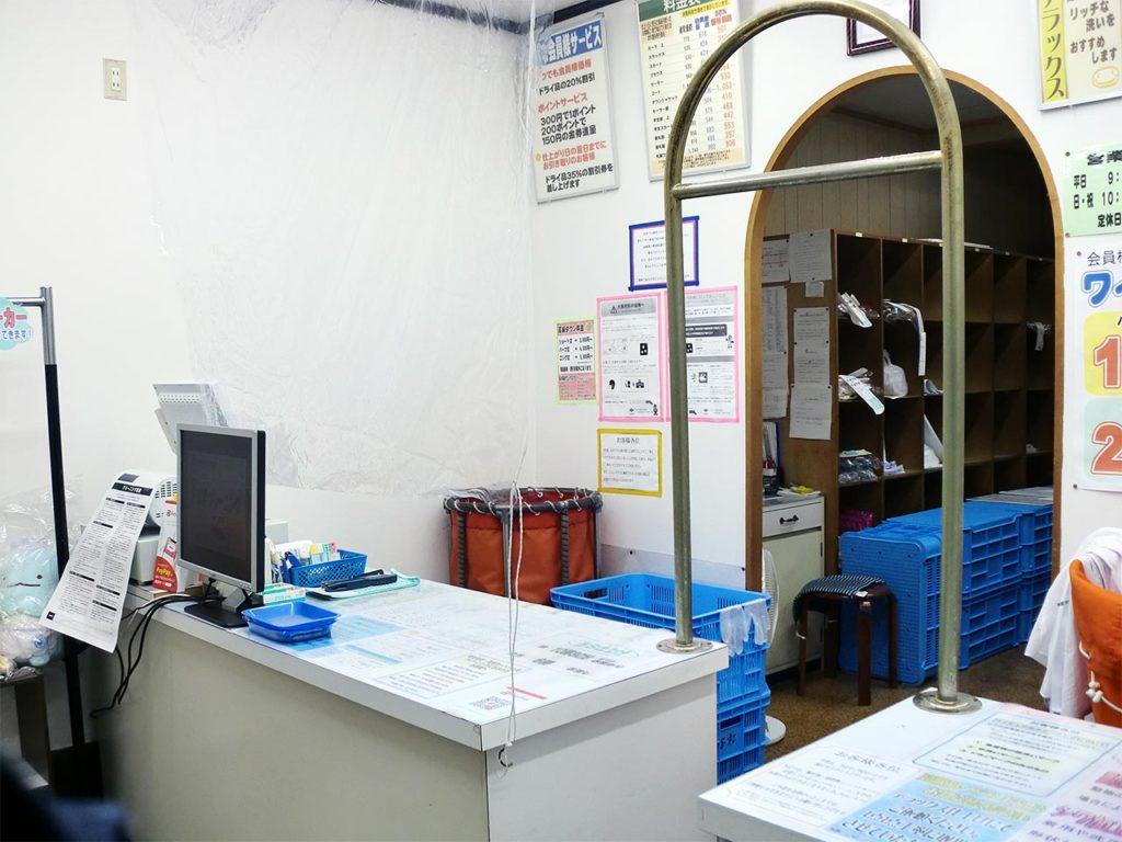フタバクリーニング ファミリーロード本店