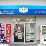 フタバクリーニング 北本町店