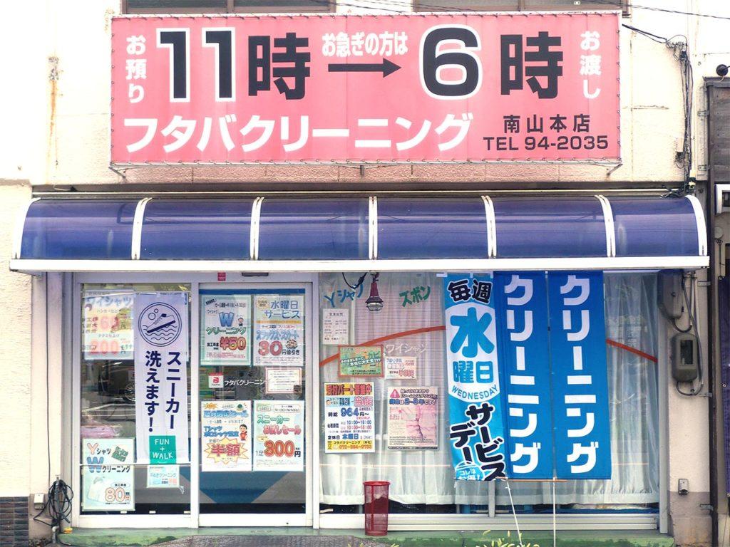 フタバクリーニング 南山本店