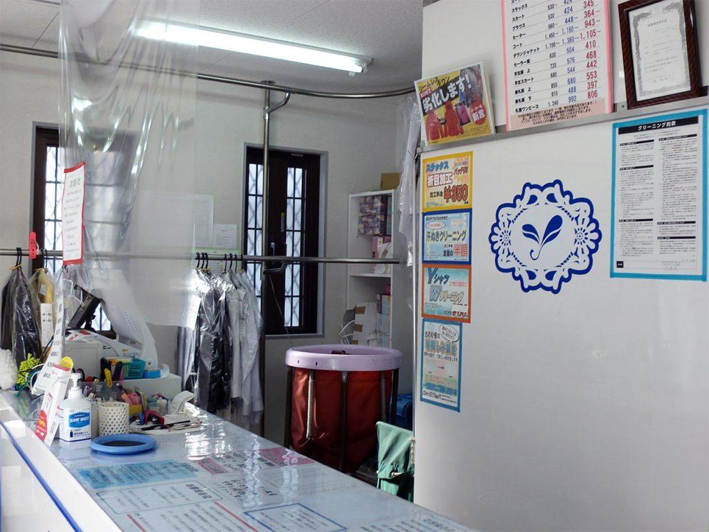 フタバクリーニング 六反店