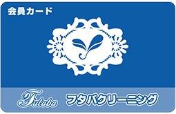 フタバクリーニング 会員カード(表)