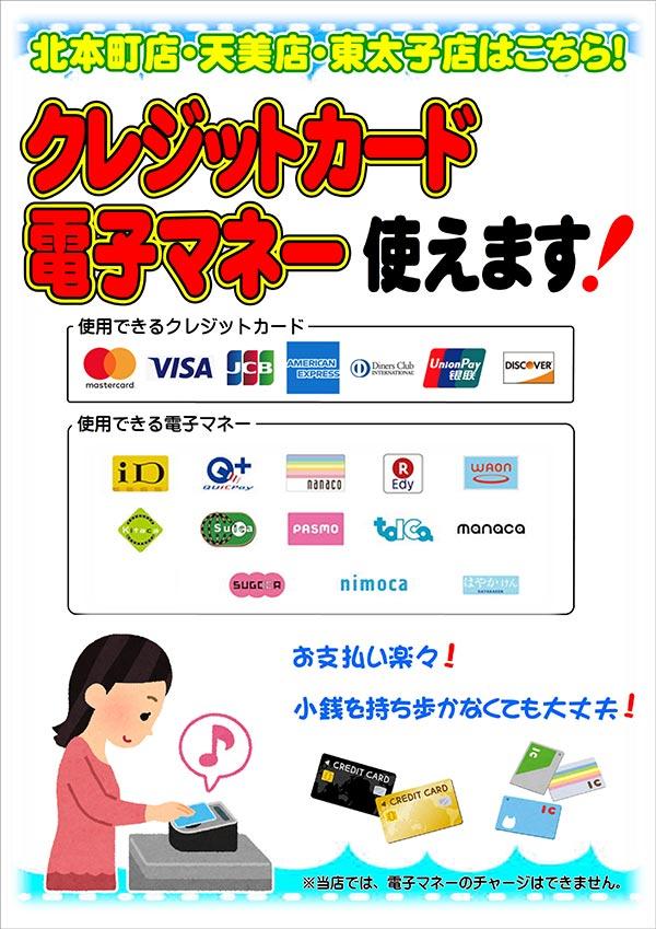 北本町店・天美店・東太子店[クレジットカード、電子マネー使えます]