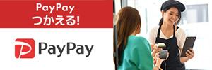 ファミリーロード店・南山本店・高安店・リノアス店・六反店では「PayPay」がご利用いただけます
