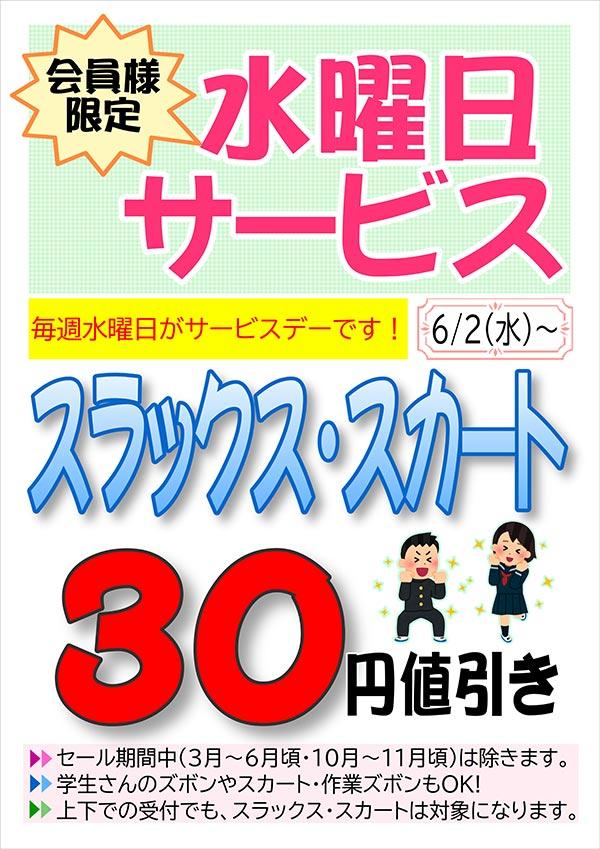 会員様限定 水曜日サービス[2021年6月2日(水) ~ ]