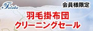 会員様限定 『羽毛掛布団 セール』[2021年10月1日(金)~ 2021年11月15日(月)]