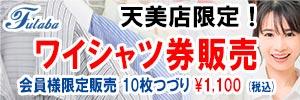 会員様限定販売 『天美店限定 ワイシャツ券販売』[2021年10月1日(金) ~ 2021年11月30日(水)]