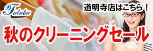 会員様限定 秋のクリーニングセール(道明寺店をご利用のお客様)[2021年10月23日(土) ~ 2021年11月03日(水)]